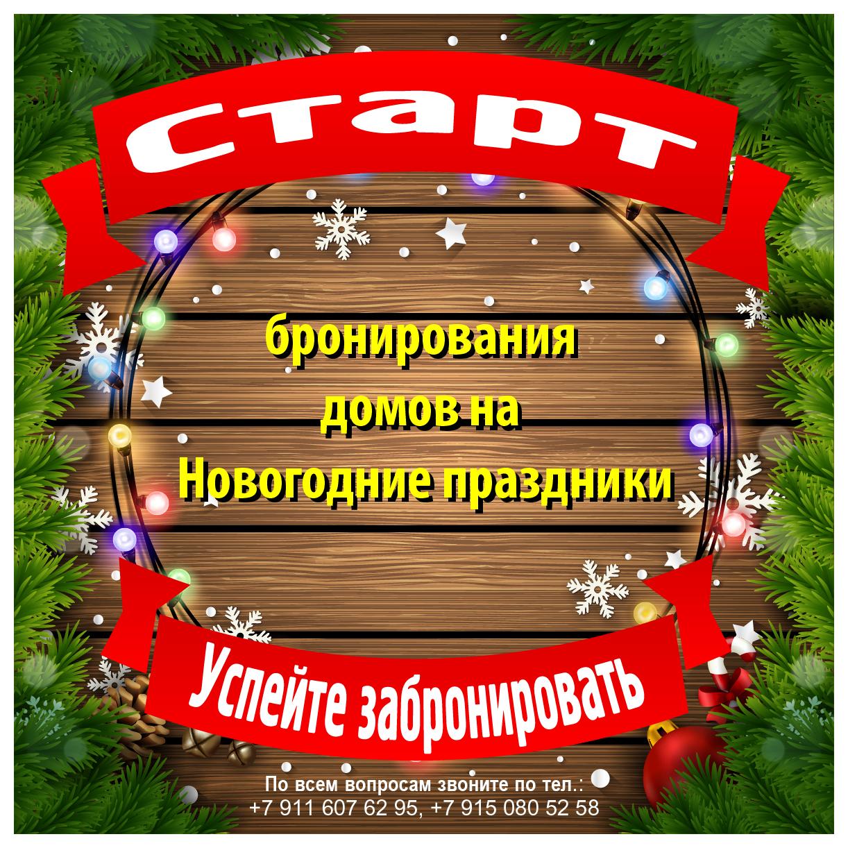 новогодняя-акция